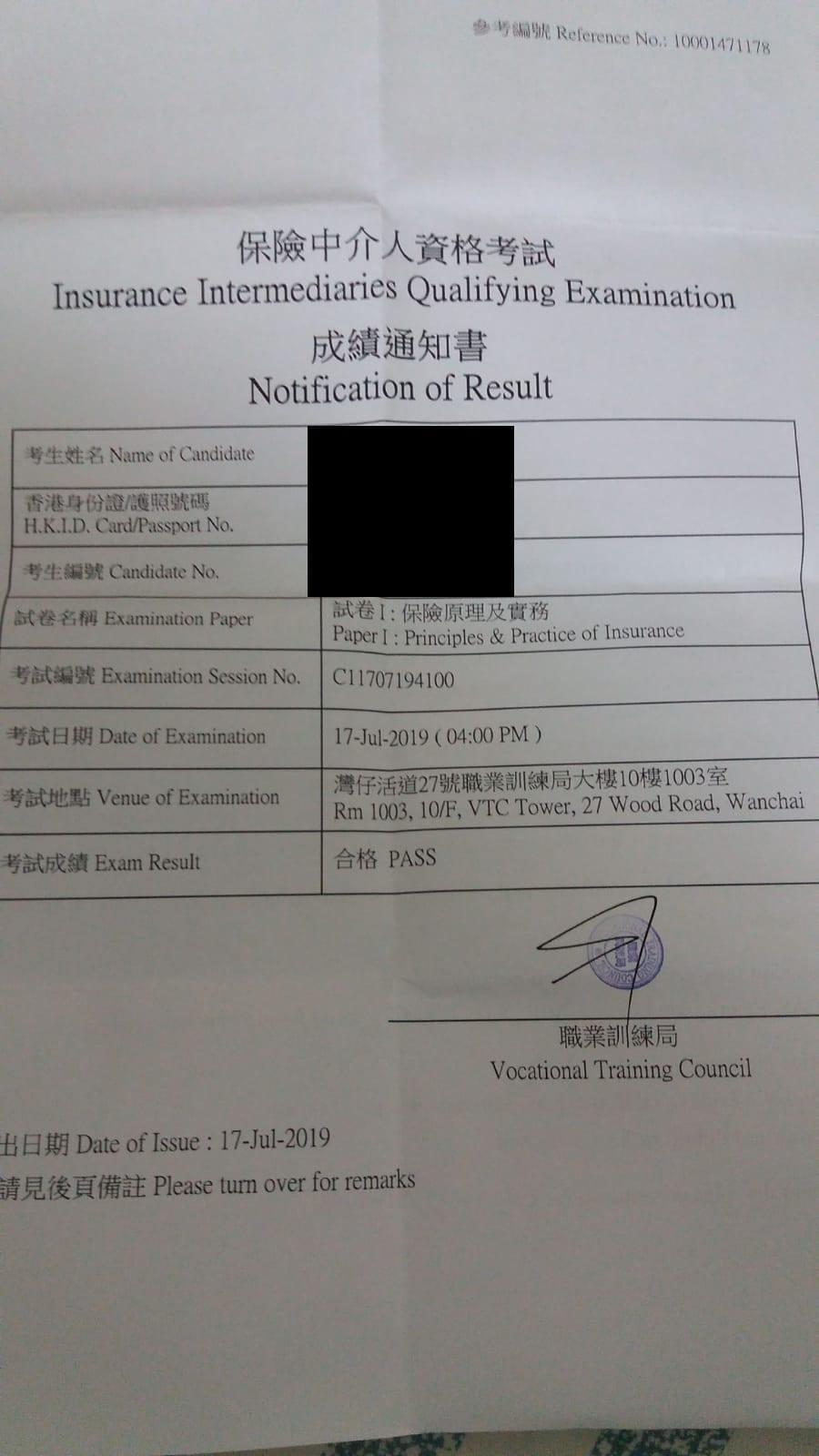 RM 17/7/2019 IIQE Paper 1 保險中介人資格考試卷一 Pass