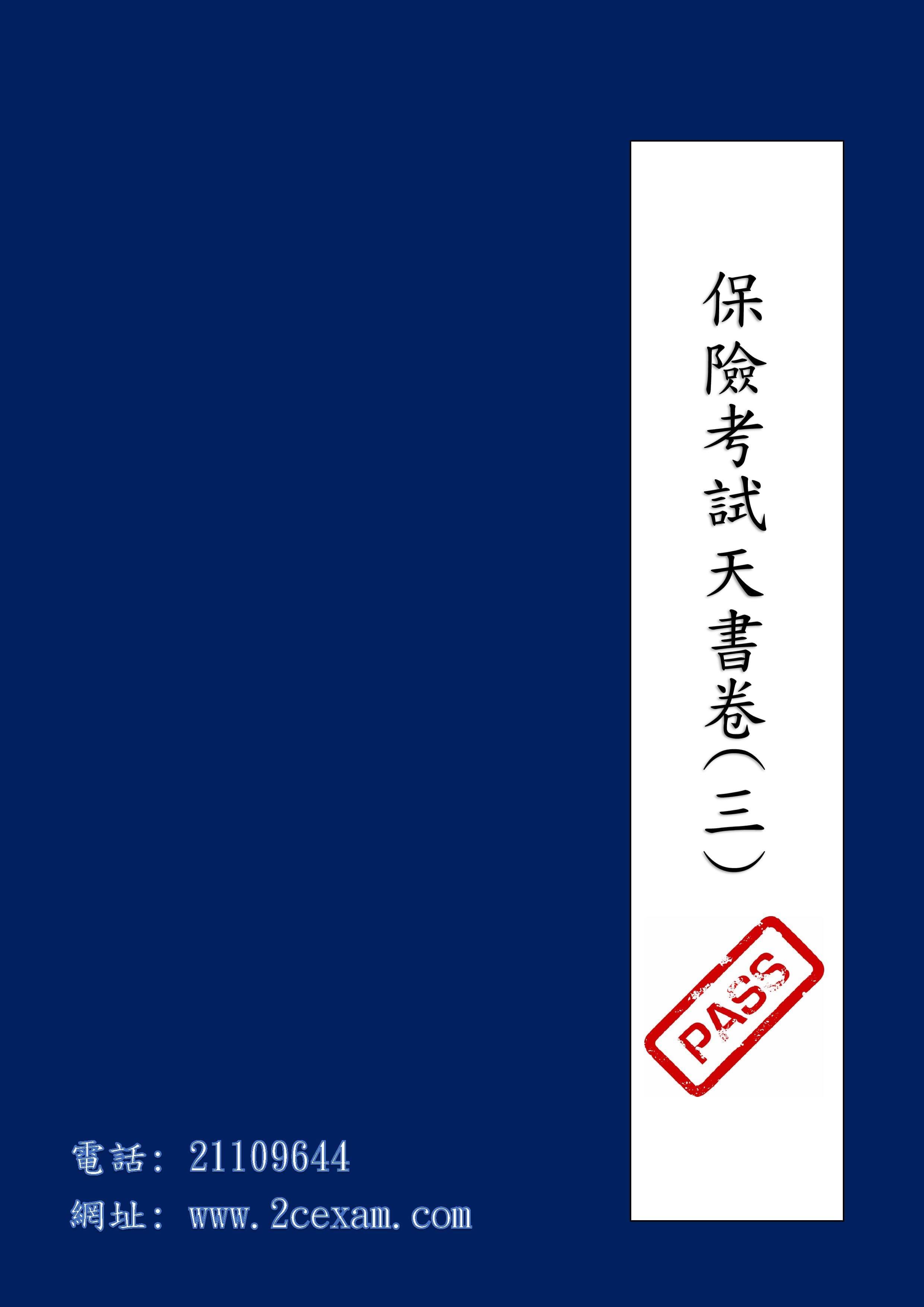 保險考試天書卷(三) iiqe paper 3 study notes