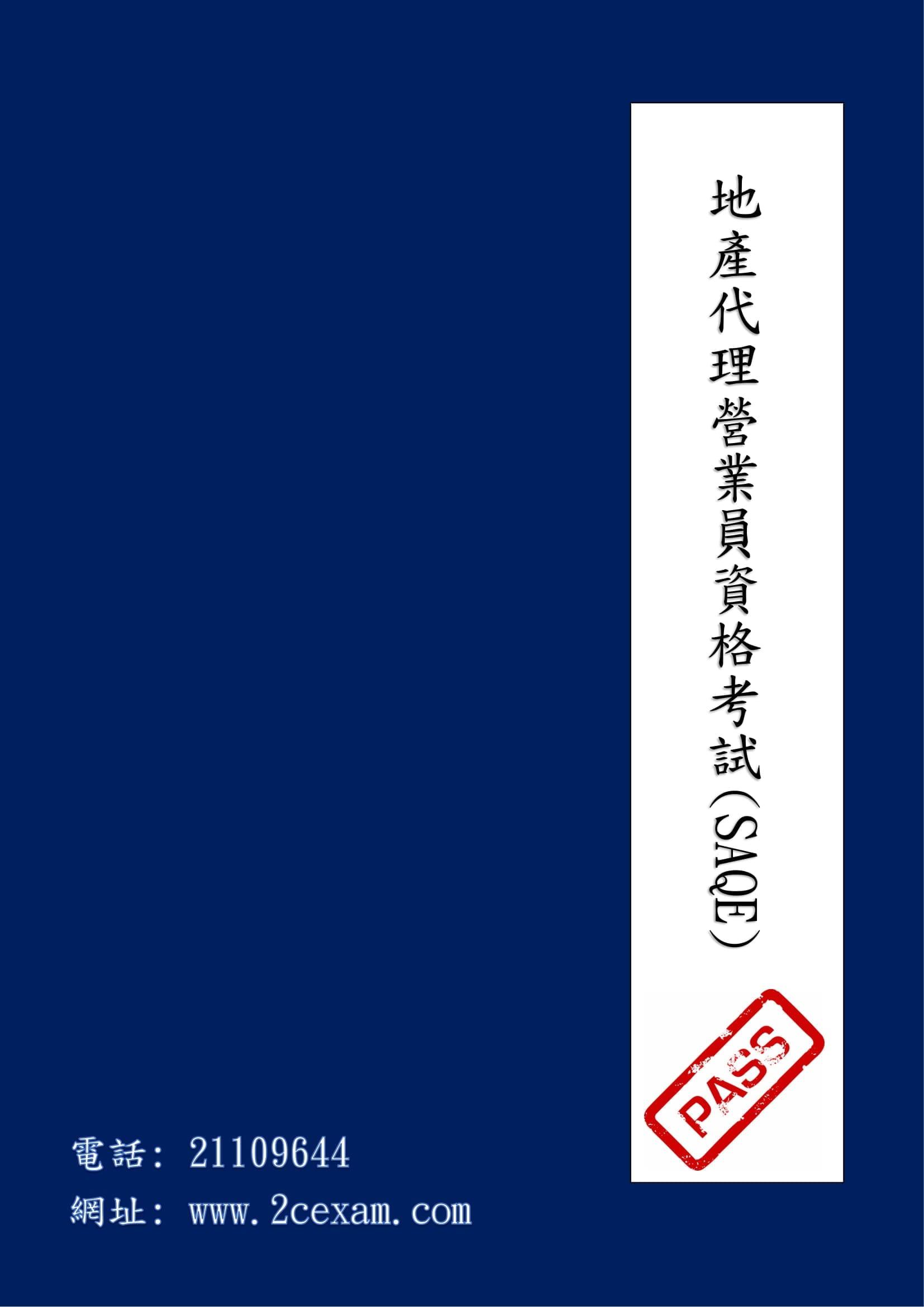 地產代理營業員資格考試(SQE)天書 SQE study notes