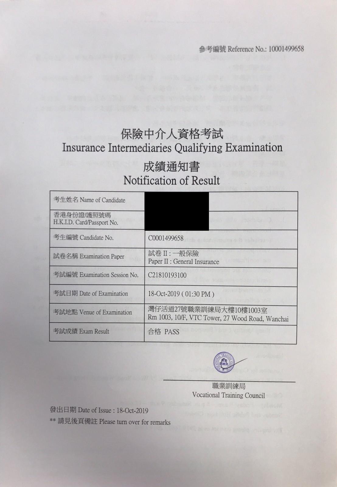 CCL 18/10/2019 IIQE Paper 2 保險中介人資格考試卷二 Pass