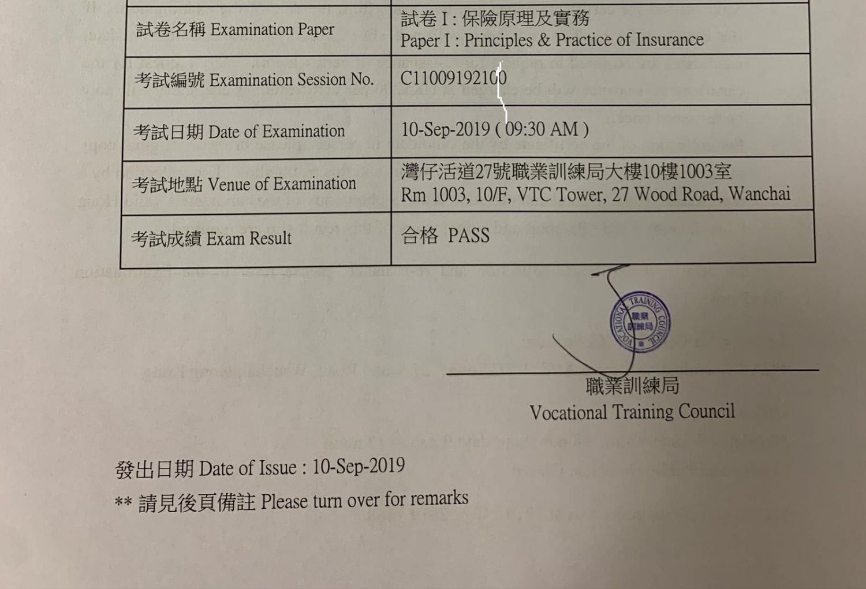 CLT 10/9/2019 IIQE Paper 1 保險中介人資格考試卷一 Pass