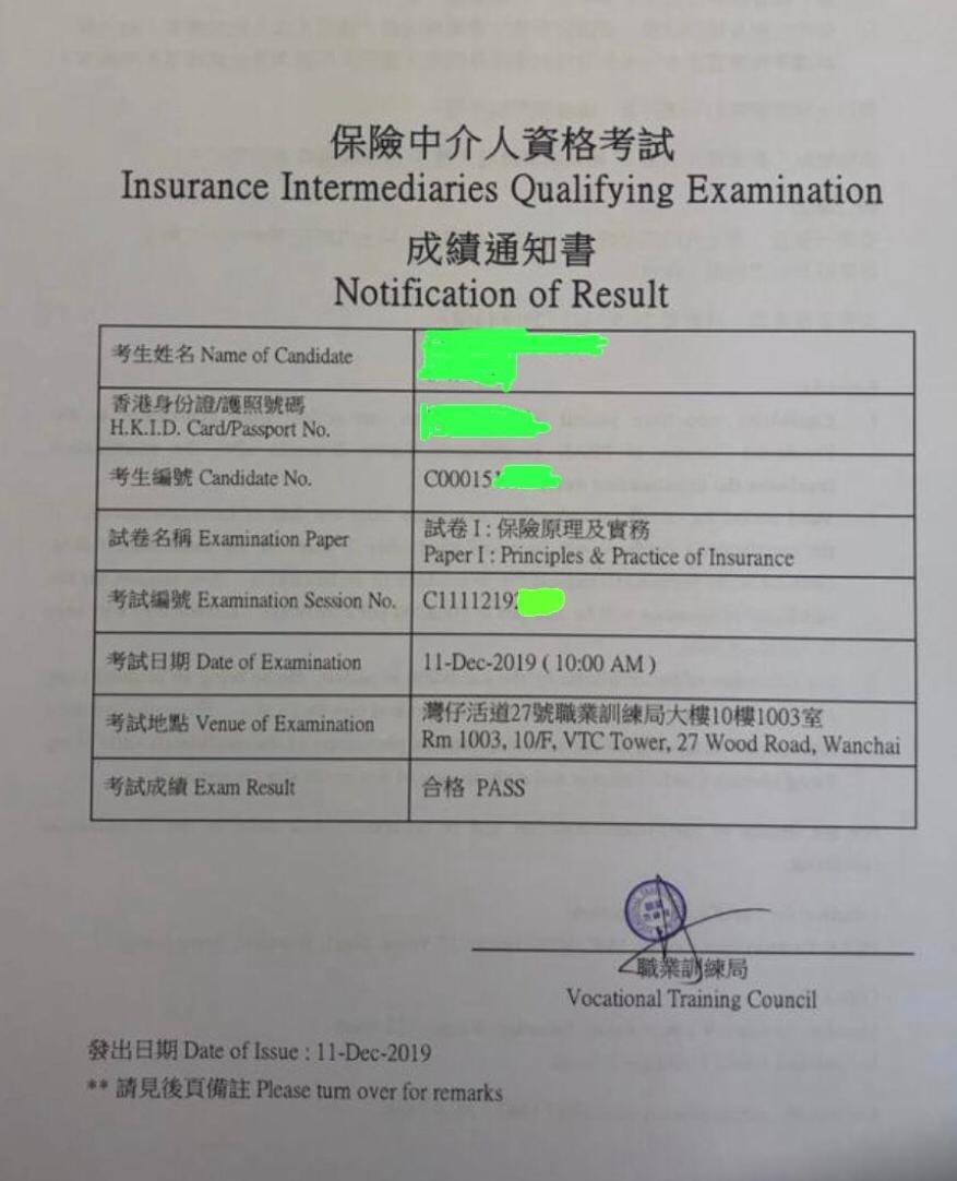 SLC 11/12/2019 IIQE Paper 1 保險中介人資格考試卷一 Pass