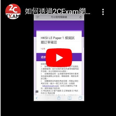 2cexam Youtube Screenshot