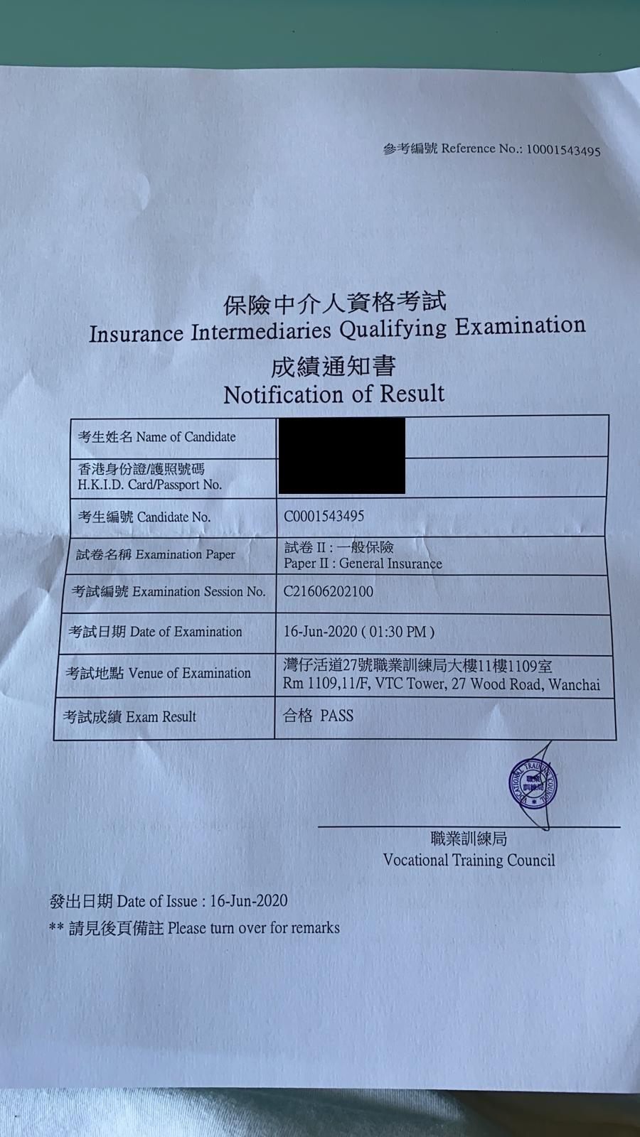 MKC 16/06/2020 IIQE Paper 2 保險中介人資格考試卷二 Pass