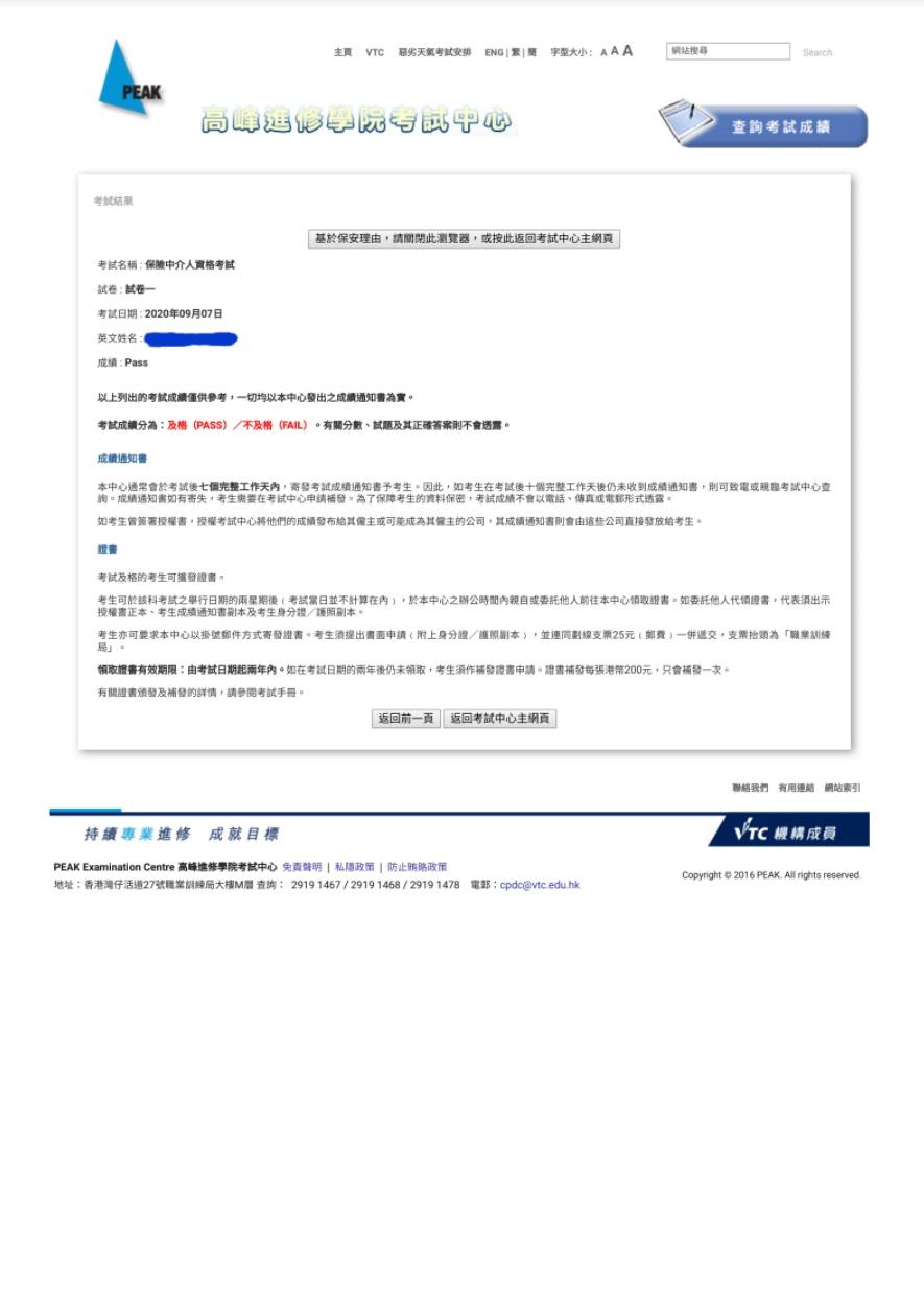 TMC 7/9/2020 IIQE Paper 1 保險中介人資格考試卷一 Pass