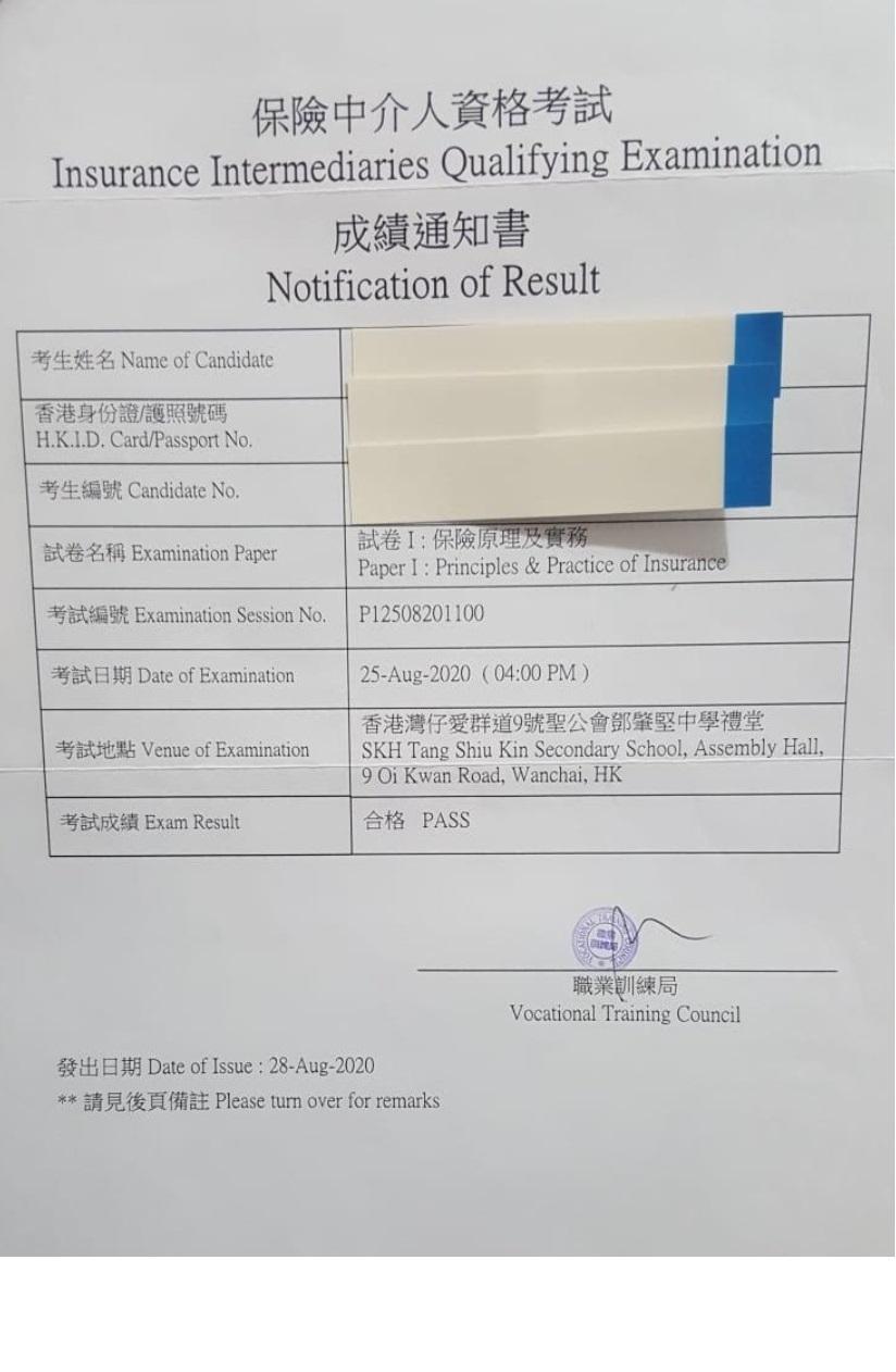 TSET 25/8/2020 IIQE Paper 1 保險中介人資格考試卷一 Pass