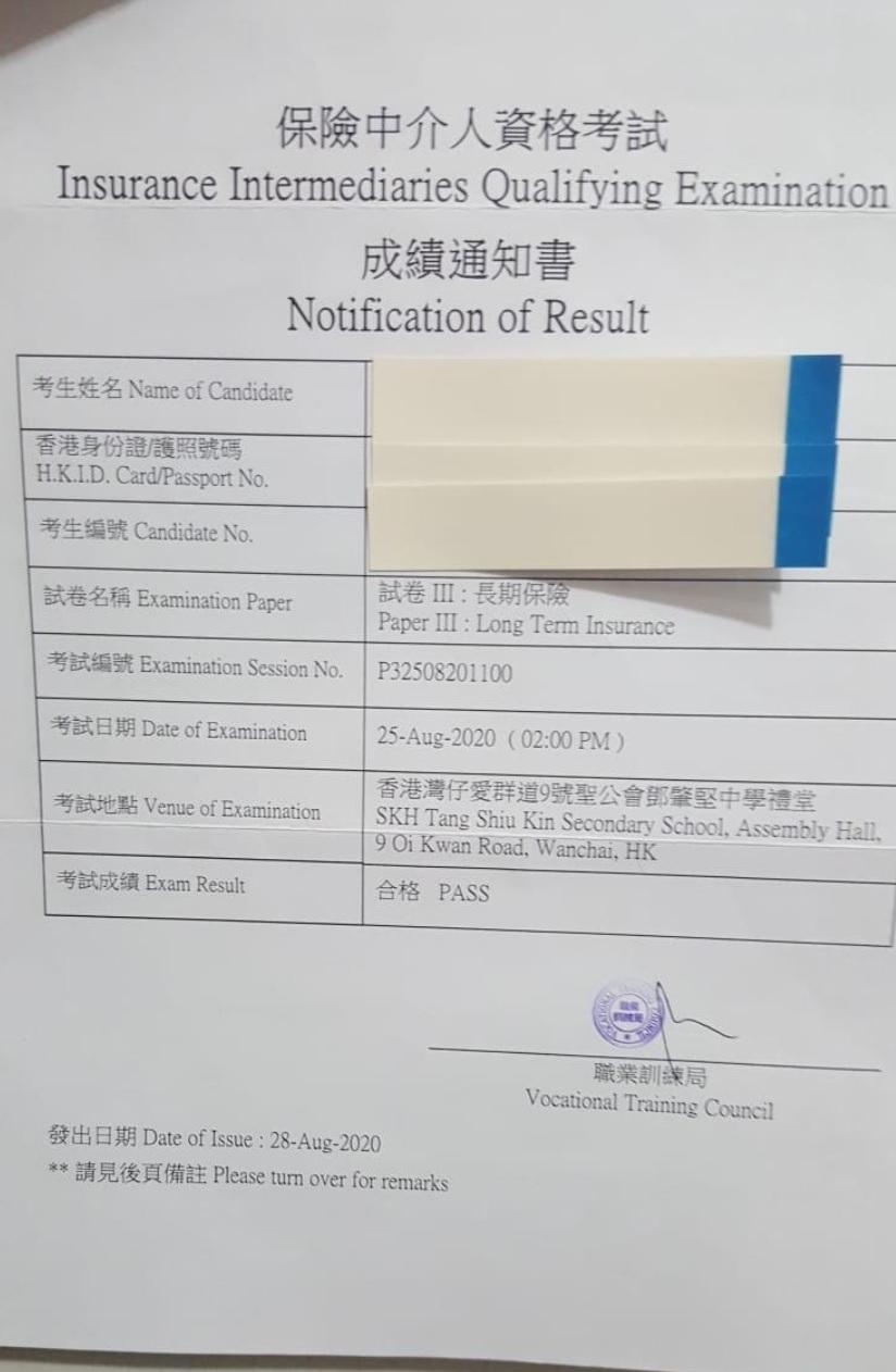 TSET 25/09/2020 IIQE Paper 3 保險中介人資格考試卷三 Pass