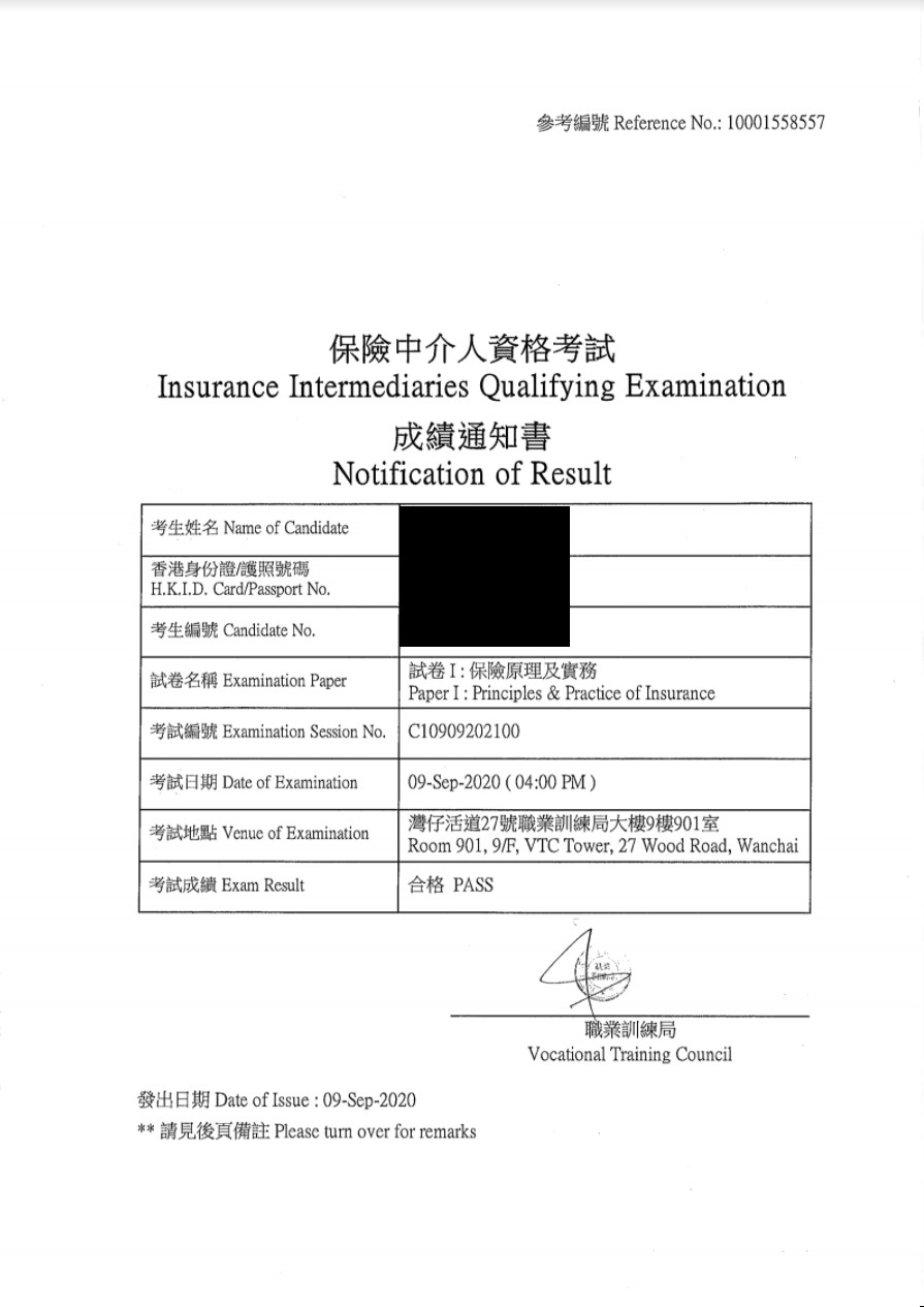 TTT 9/9/2020 IIQE Paper 1 保險中介人資格考試卷一 Pass